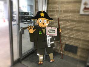 警察官(けいさつかん)